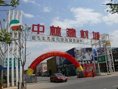 昆明家具建材市场:中林建材城